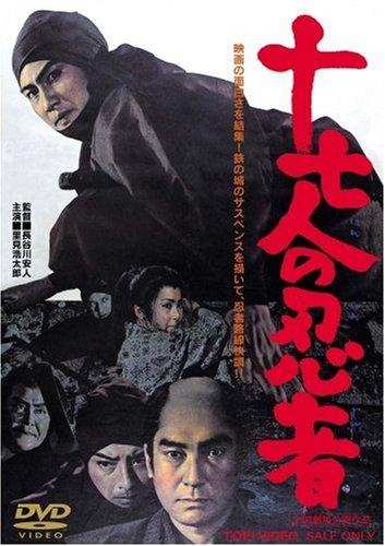 17인의 닌자 (十七人の忍者,1963) : 이것이 진짜 닌자다