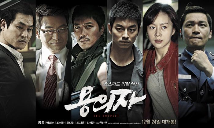 [영화] 용의자 (The Suspect, 2013)
