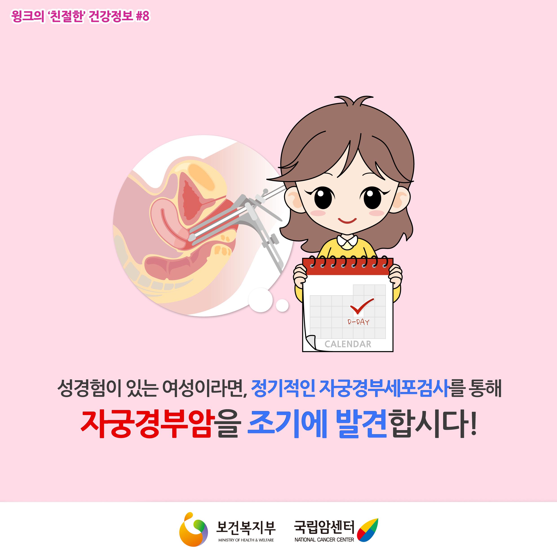 [건강정보 카툰] 자궁경부암_ 성경험이 있는 여성..
