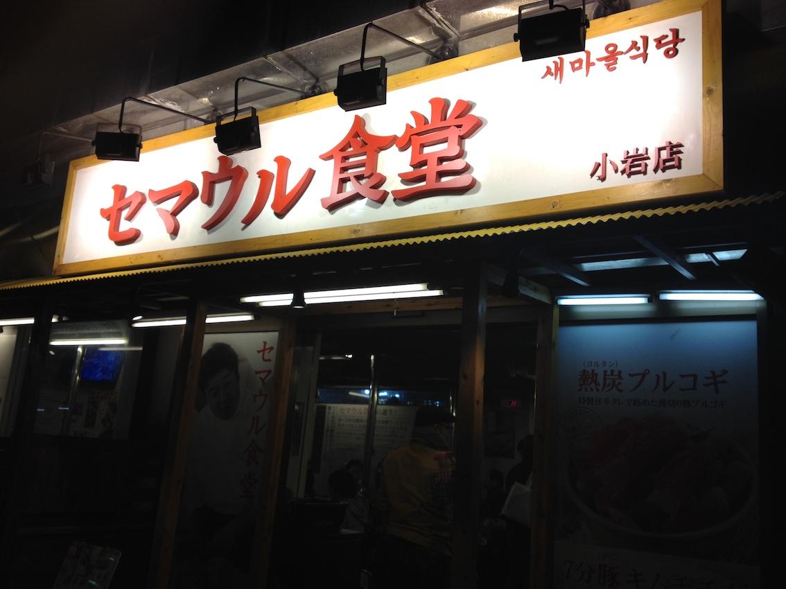토쿄에도 있다! 새마을 식당!!