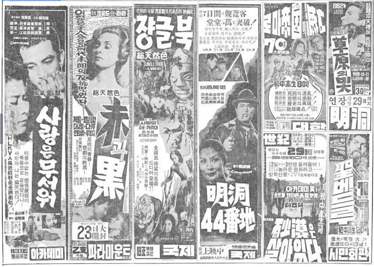50년전 오늘 한국인이 보았던 영화