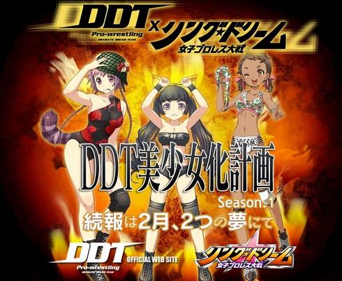 일본 프로레슬링 단체 DDT의 레슬러들이 미소녀화..
