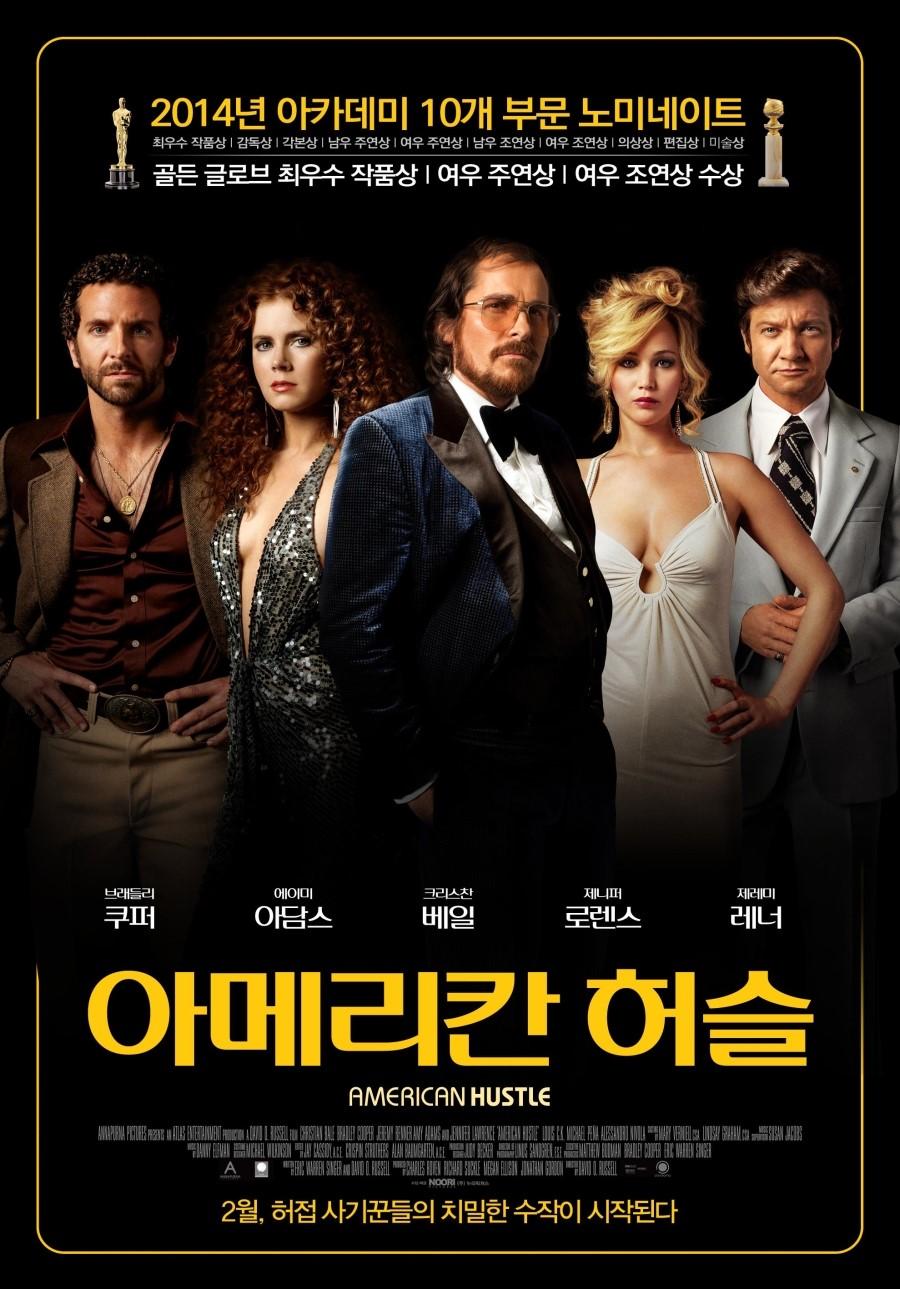 아메리칸 허슬 - 화려한 배우들이 보여주는 찌질한 ..