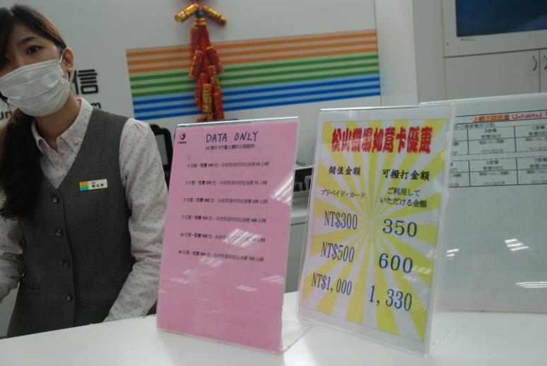 [대만여행팁]대만에서 인터넷유심칩 구입하기