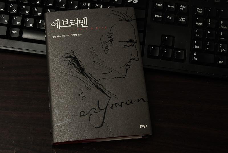 에브리맨 - 필립 로스 / 정영목 역