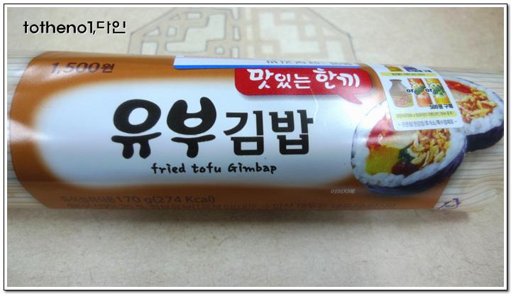 유부김밥[세븐일레븐&바이더웨이]