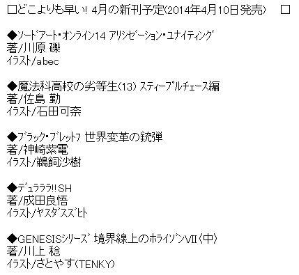 '전격문고' 2014년 4월 발매 신간 정보를 보니