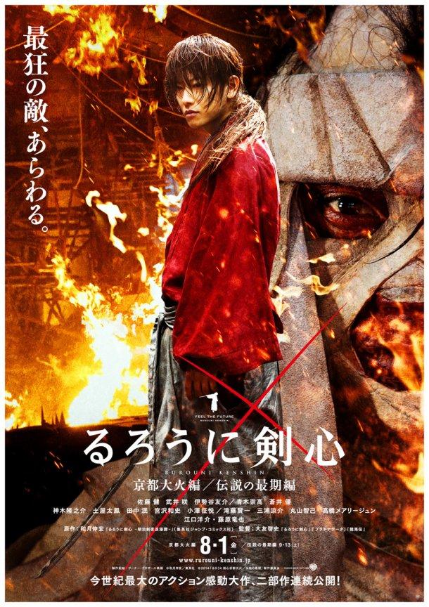 '바람의 검심' 실사 영화 새로운 포스터 사진 공개