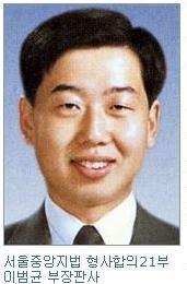 김용판 무죄판결 이범균판사