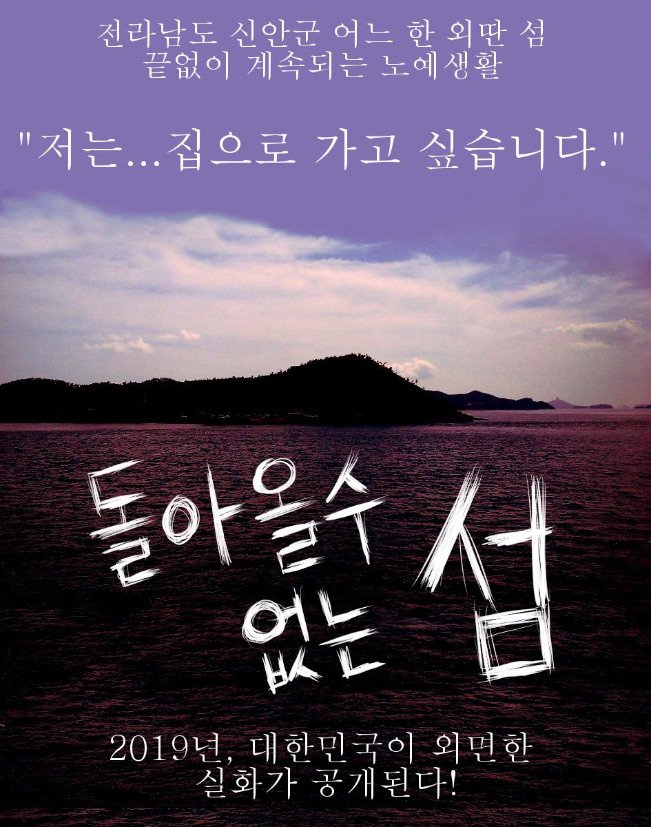 <돌아올 수 없는 섬>