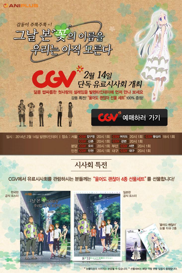 [정보] 애니플러스 : 아노하나 시사회 국내 개최