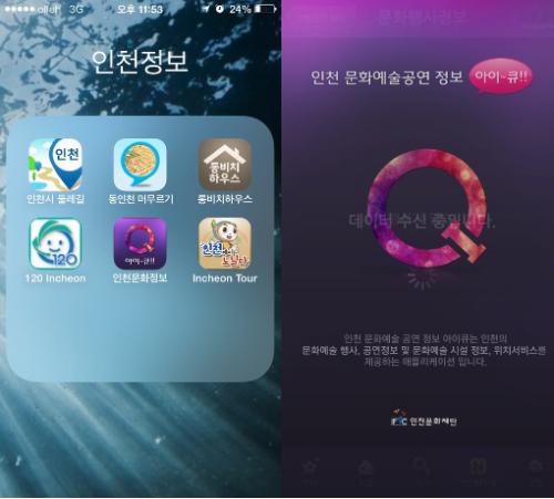 '아이~큐' 앱 - 인천문화정보를 모두 알려주는 앱!