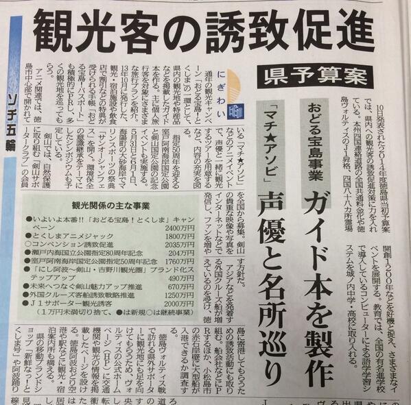 일본 도쿠시마현, 성우와 함께 관광을 하는 투어 기..