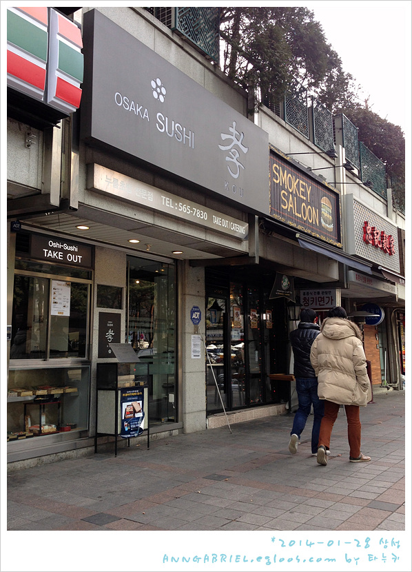 [대치] 누름초밥 매정식, 오사카스시 코우
