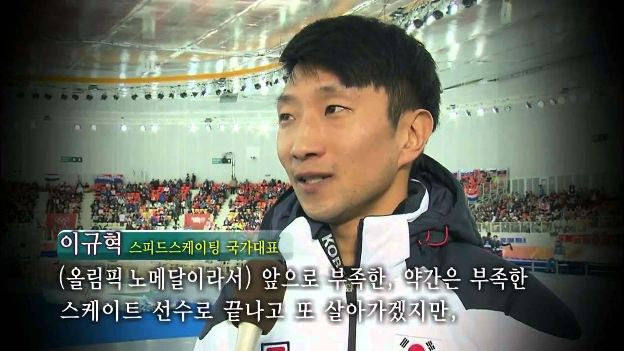 힐링캠프, 노메달의 강자 이규혁의 매력