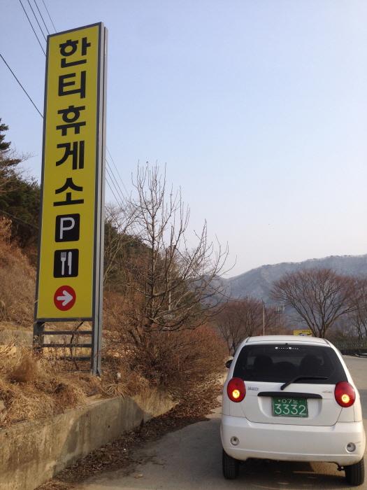 한티재 - 경북 칠곡