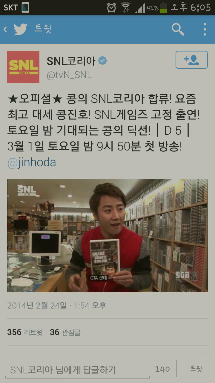홍진호 SNL 합류