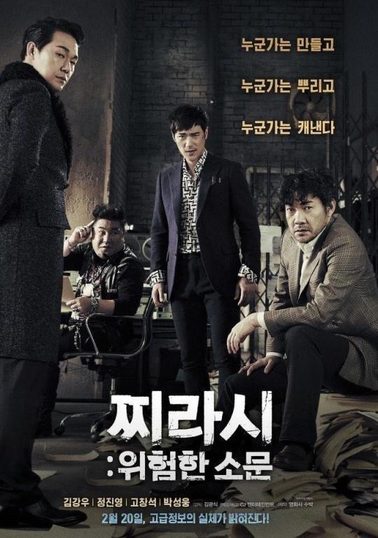 찌라시 : 위험한 소문, 궁금한 세계에서 익숙한 사회극