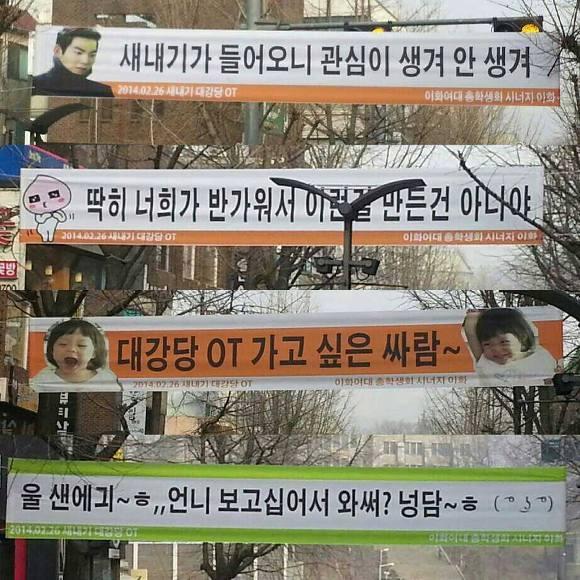 센스_터지는_새내기_환영_현수막(feat. 여대)...