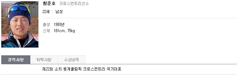 소치 영웅들 - 크로스컨트리(황준호, 이채원)