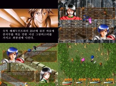 아마란스3D(アマランス1, 1997)