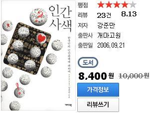 한국인의 인간관계에 대하여 <인간 사색>