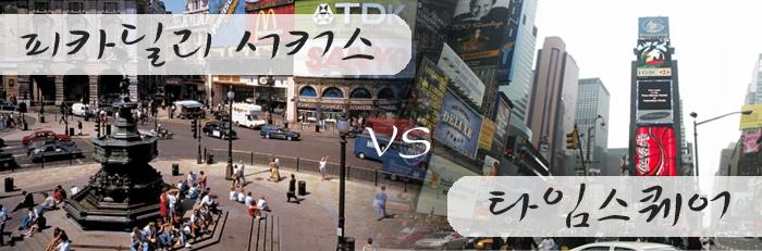 피카딜리 서커스 VS 타임스퀘어