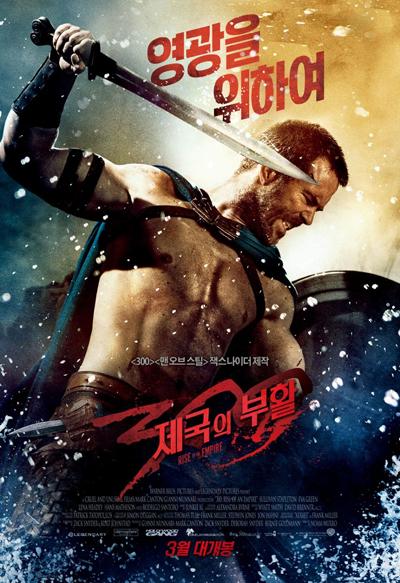 북미 박스오피스 '300 : 제국의 부활' 왕좌 등극!