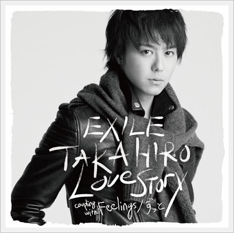EXILE TAKAHIRO, 'Love Story' 솔로 2작품째..