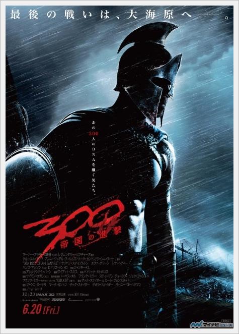 '300'의 속편 '300/제국의 진격'이 첫 등장 1위. 전미 주말..