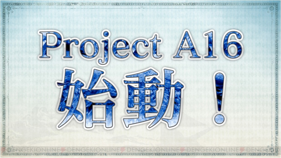 아틀리에 시리즈 신작 '프로젝트 A16' 새로운 히로인..