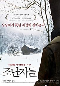 조난자들 - 노영석, 2014