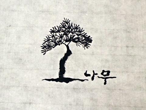 캘리그래피 - 소나무