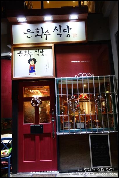 [은화수 식당] 경양식 돈까스 & 양송이 카레