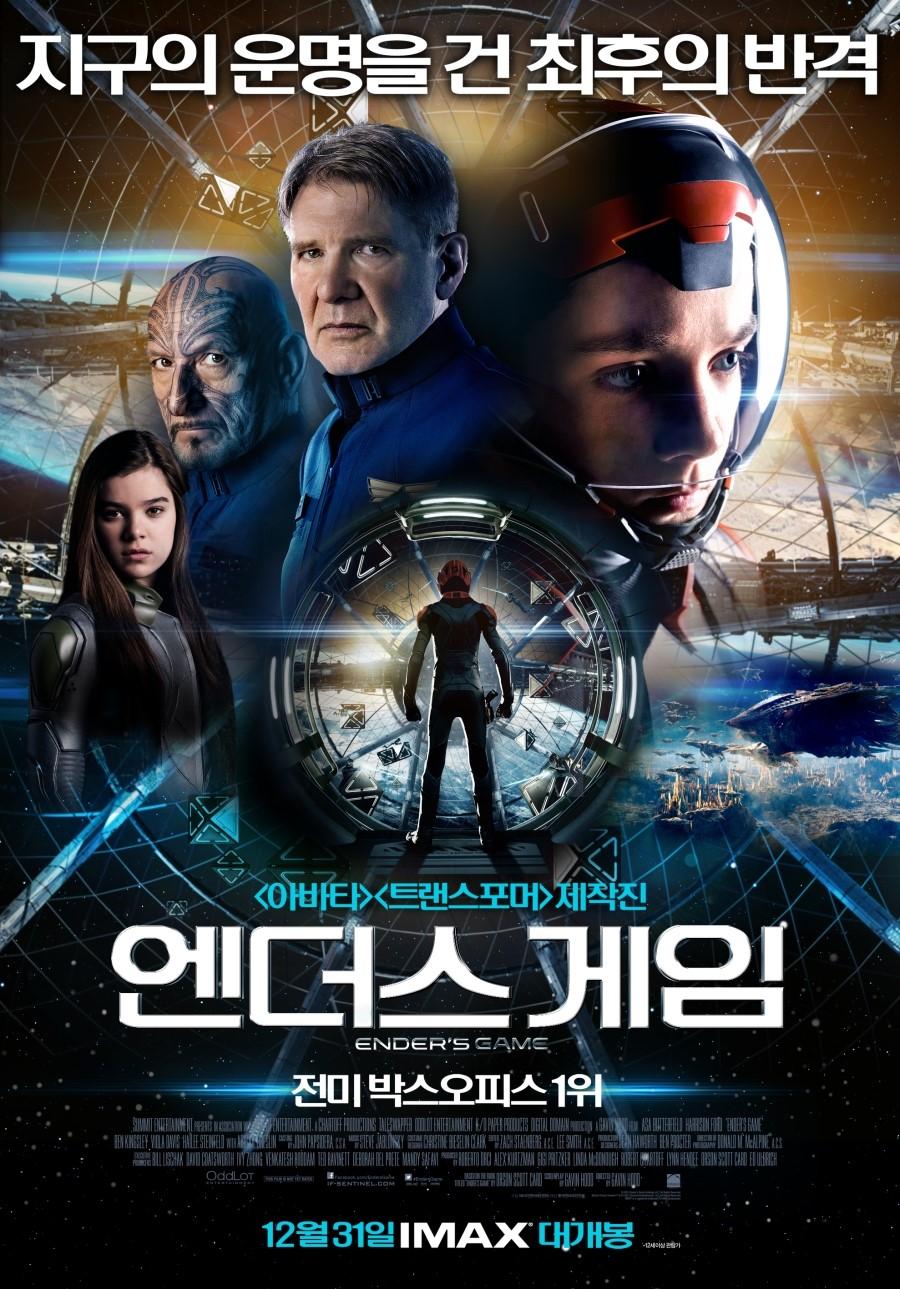 (리뷰) 엔더스 게임 (Ender's Game, 2013)