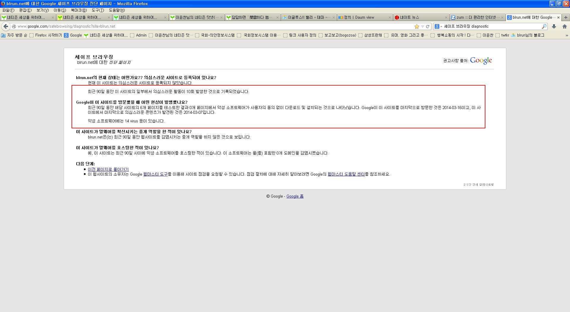 구글 세이프 브라우징으로 제 사이트를 함 검사해 ..