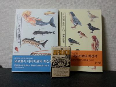 사가판 조류도감 私家版鳥類圖譜 (세미콜론)