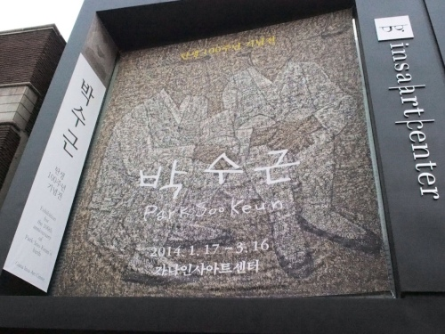 가나인사아트센터에서 열렸던 박수근 화백 탄생 100..