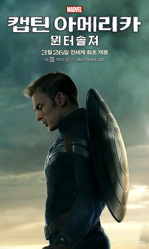캡틴 아메리카 : 윈터솔져 (4DX) ...캡틴...!