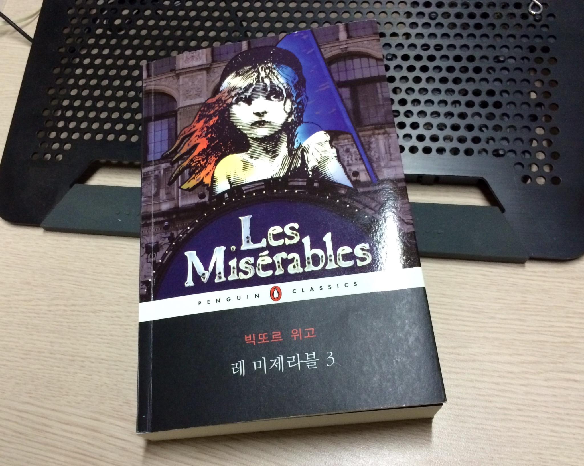 레 미제라블 3 - 빅토르 위고 / 이형식 역