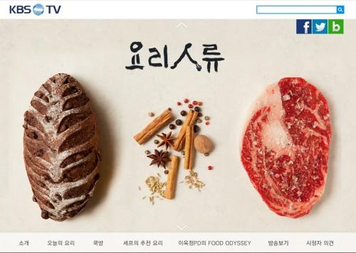 KBS 요리인류