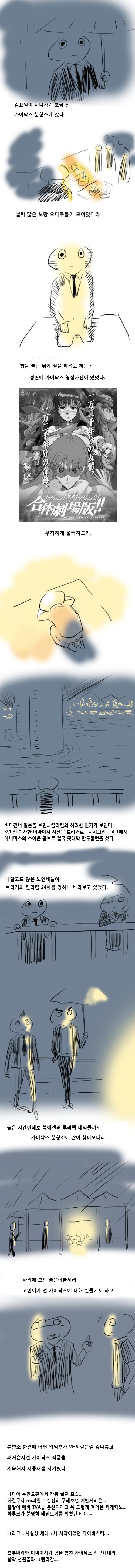 [BGM] 킬라킬 완결 기념, 가이낙스 분향소 갔다온..