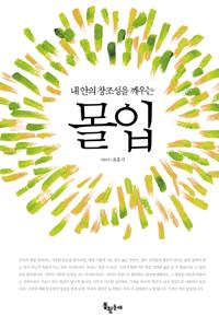 [개정판] 몰입 - 내 안의 창조성을 깨우는 (윤홍식)