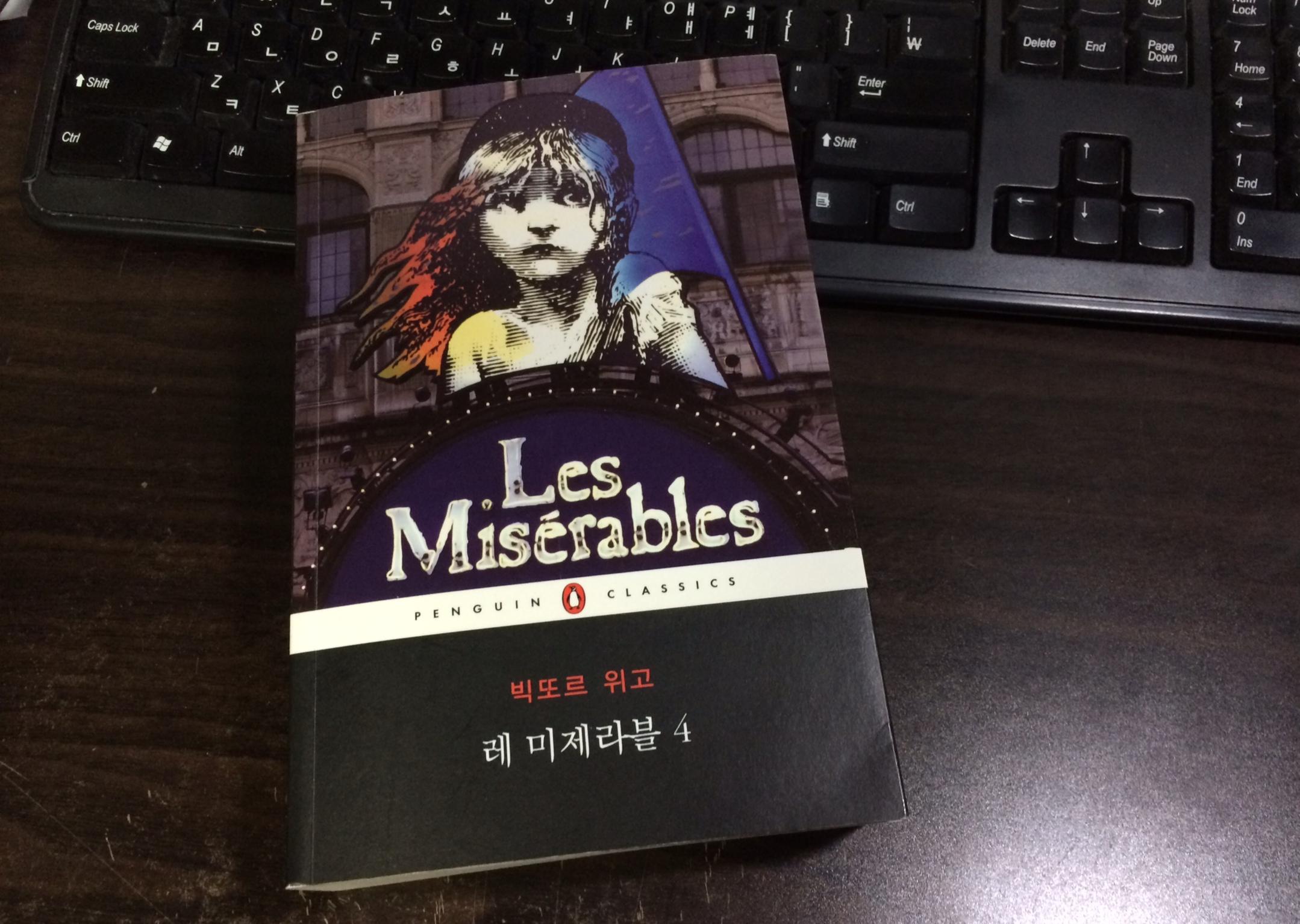레 미제라블 4 - 빅토르 위고 / 이형식 역