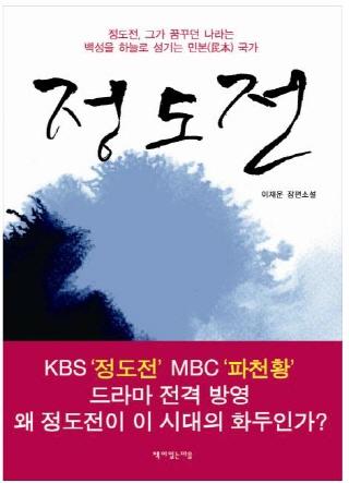 [book] 정도전_이재운 장편소설