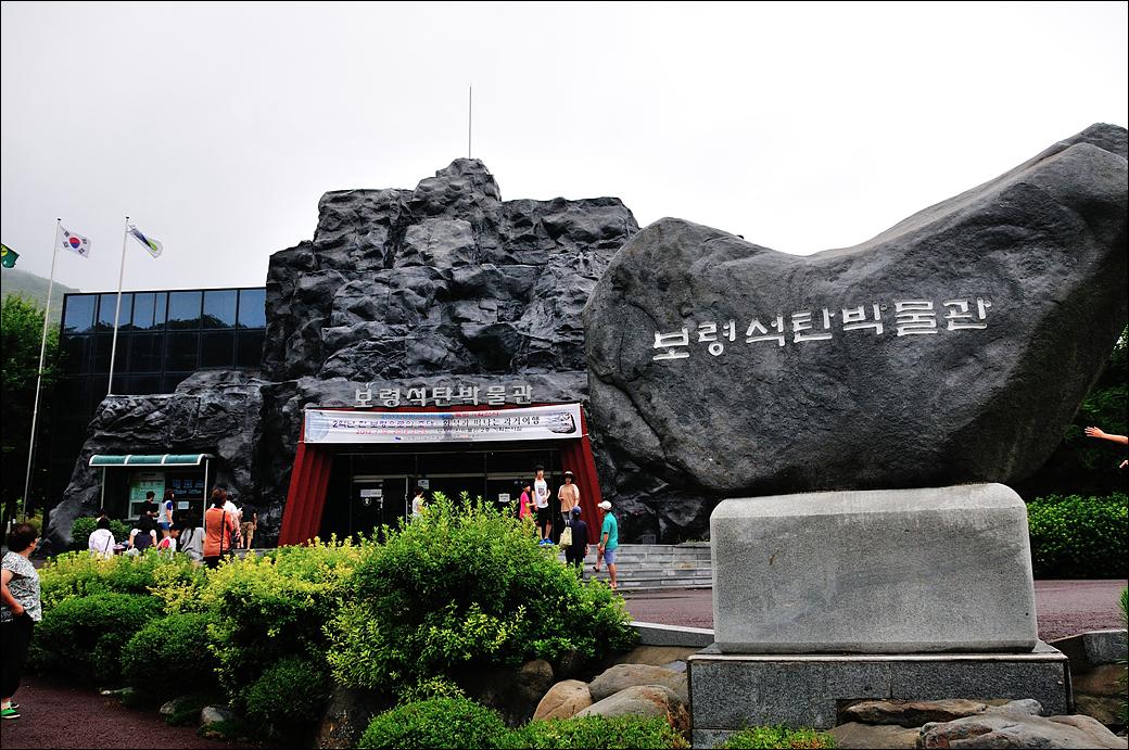 2013년 보령 석탄박물관 방문..