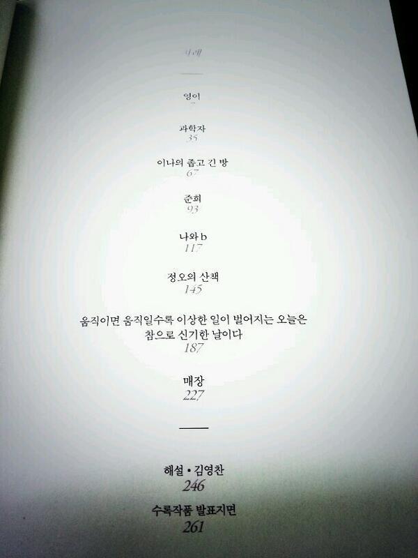 김사과 소설집 '02'