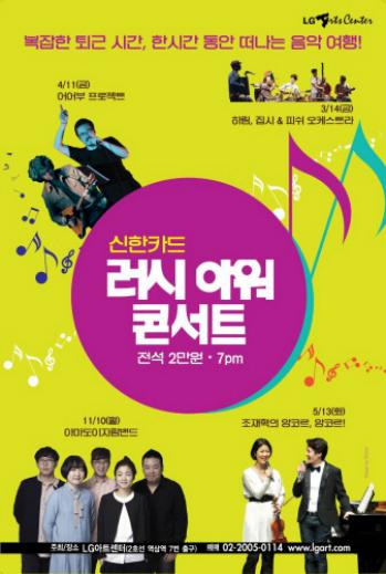러시 아워 콘서트 2 - 어어부 프로젝트, 2014
