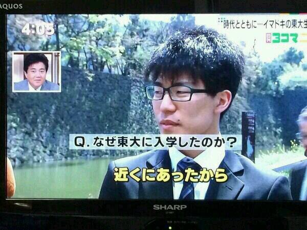 도쿄대생에게 왜 도쿄대에 입학했는지 물었더니만