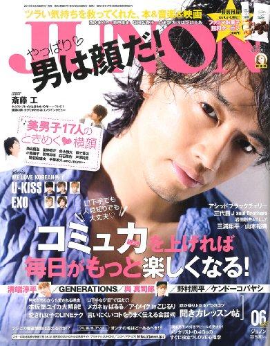 성우 미야노 마모루, 잡지 JUNON 2014년 6월호에 사진..